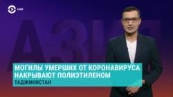Азия: почему не верят коронавирусной статистике от властей Таджикистана