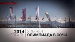 Вскрытые пробы и содействие ФСБ. Как расследуется российский допинг-скандал