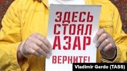 Пикет в поддержку Ильи Азара и Виктора Немытова, арестованных за пикет в поддержку Владимира Воронцова