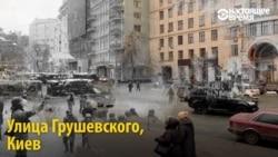 Места самых жестоких боев на Майдане: тогда и сейчас