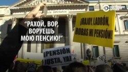 Тысячи пенсионеров перекрыли центр Мадрида, требуя повысить пенсии