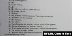 Фрагмент расшифровки аудиозаписи прослушки из материалов уголовного дела
