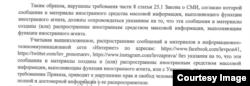 """Фрагмент административного протокола, составленного на Льва Пономарева как на СМИ-""""иноагента"""""""