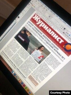"""Первоначальная версия материала студенток в газете """"Журналист"""". Фото предоставлено Марией Черепковой"""
