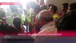 В Баку начинается суд над журналисткой Хадиджей Исмаил