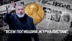 Итоги: Нобелевская премия Дмитрия Муратова