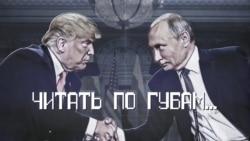 Итоги: чего Трамп не рассказал о встречах с Путиным