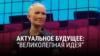 """""""Актуальное будущее"""". Девятая серия"""