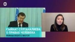 """""""Мирзиёев говорит о большей открытости, но на самом деле этого не происходит"""""""