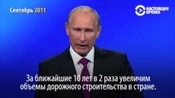 Сравниваем, что обещал кандидат Путин и что у него реально получилось за годы правления