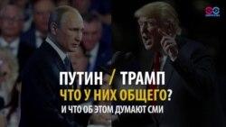 СМОТРИ В ОБА: Путин и Трамп: что у них общего?
