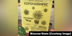 This Moscow ad promotes Omega 3 pills and the anti-flu drug Remantadin to ward off the coronavirus. (Moskva 24 TV)