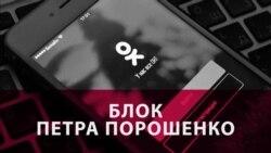 Блок Петра Порошенко. Как отразится на Украине запрет российских интернет-сервисов