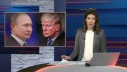 Трамп созвонился с Путиным