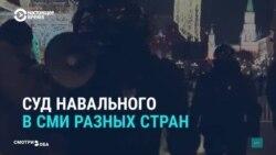 СМИ о суде над Навальным