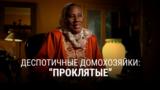 """""""Деспотичные домохозяйки"""". 7 серия"""