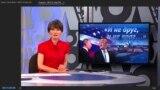 Итоги: ожидания Трампа и обвинения работникам ГРУ