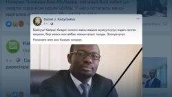 В Бишкеке похоронили директора языковой школы из Нигерии, убитого в центре города