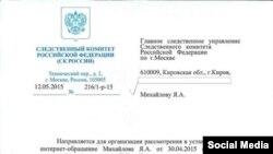 Заявление в Прокуратуру по поводу Ксении Собчак