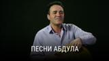 """""""Песни Абдула"""". Режиссер: Анна Моисеенко. Россия-Франция, 2017"""