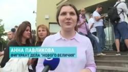 """""""Наверное, надо меньше верить людям"""". Интервью Анны Павликовой после приговора"""