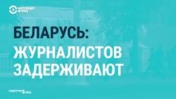 За журналистами в Беларуси следят и задерживают их без объяснений