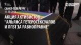 Радужный гроб: как всемирный день каминг-аута отметили в Петербурге