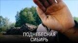 Перекресток: Поднебесная Сибирь