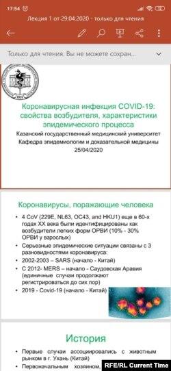 Онлайн-курс подготовки к борьбе с COVID-19. Скриншот