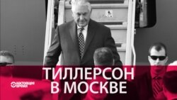 Санкции, Сирия и гражданские активисты. Какой будет повестка Рекса Тиллерсона в Москве