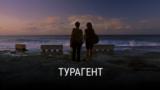 """Турагент"". Режиссер: Никколо Бруна. Италия-Испания-Куба, 2015"