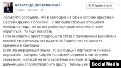 Пост Добровинского об аресте Полонского