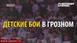 """В Чечне дети Рамзана Кадырова участвовали в """"боях без правил"""""""