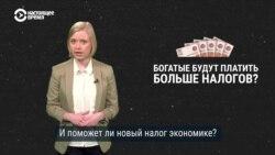 """Поможет ли """"налог на богатых"""" Путина экономике России"""