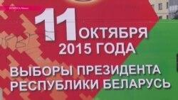 """Игры престола"" Беларуси"