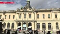 Нобелевскую премию по литературе не будут вручать из-за домогательств внутри Академии