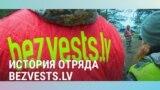 Балтия: кто и как ищет пропавших людей в Литве, Латвии и Эстонии