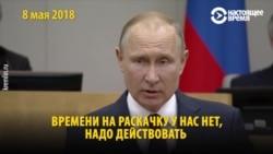 """""""Времени на раскачку нет"""" — любимая фраза Путина. Он ее произносит уже 11 лет"""