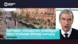 """""""На записи мы видим, что режим Лукашенко совершает преступления против своего народа"""""""