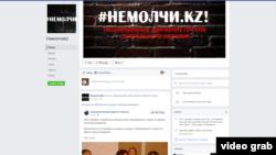 """Фейсбук-флешмоб """"Не молчи"""" в Казахстане"""