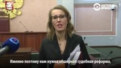 Верховный суд РФ отказался снимать Путина с выборов по заявлению Собчак