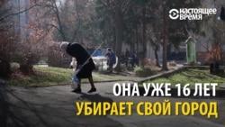Женщина 16 лет убирает грязь на улицах родного города – без зарплаты, но с радостью