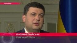 Гройсман - Настоящему Времени: блокада вынуждает украинские предприятия покупать уголь в России