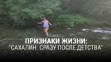 banner_sol_sakhalin