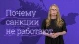 Почему крымские санкции не работают. Эксплейнер Настоящего Времени
