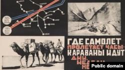 Реклама советских авиалиний