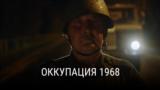 """""""Оккупация 1968"""". Документальный фильм"""