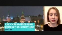 Юрист Ольга Подоплелова об изменении роли Конституционного суда