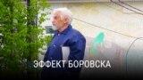 """""""Эффект Боровска"""". Режиссеры: Полина Завадская, Юлия Гребенникова"""
