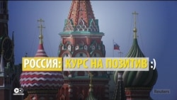 Курс на позитив: зачем ТВ и знаменитости в соцсетях рассказывают россиянам, что #жизньналаживается?